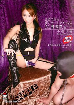【小桜沙樹動画】きまぐれ☆ボンテージクイーンのM男調教4-小桜沙樹-M男