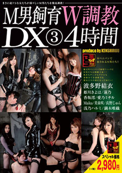 「M男飼育W調教 DX 3 4時間」のパッケージ画像