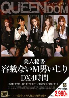 【小宮山せりな動画】美女秘書-容赦ないM男いじりDX-4時間-M男