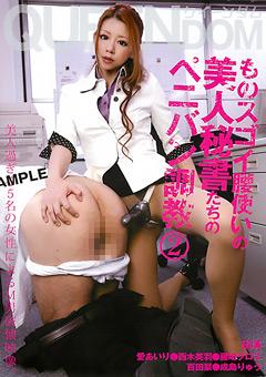 【愛あいり動画】ものスゴイ腰使いの美女秘書たちのペニバン調教2-M男
