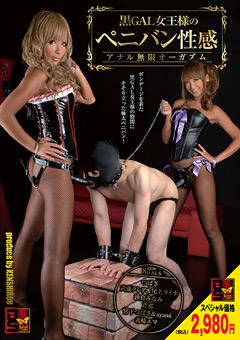 【つばさ動画】黒GAL女王様のペニバン性感-アナル無限オーガズム-M男