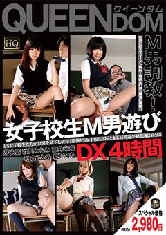【芽衣奈動画】JKM男遊びDX4時間-M男