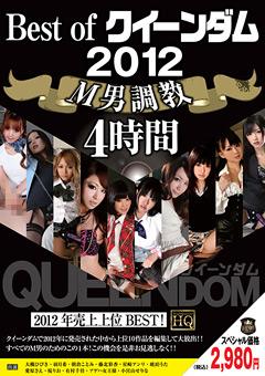 【大槻ひびき動画】Best-of-クイーンダム-2012-M男調教-4時間-M男