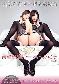 The Room 「W」 羨望のM男ハーレムへようこそ vol.2