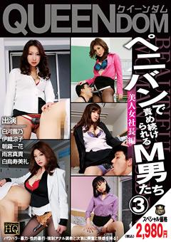 【伊織涼子動画】ペニバンで責め続けられるM男たち3-美女女社長編-M男