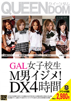 【ayami動画】GALJKM男イジメ!-DX4時間-M男