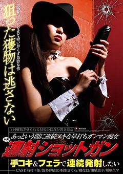 【希咲エマ動画】M男連射ショットガン-手コキ&フェラチオで連続発射したい-M男