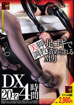 【藤崎真央動画】美脚調教-足コキで責められるM男DX-20名-4時間-M男