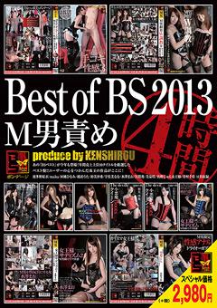 Best of BS 2013 M男責め 4時間