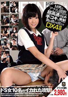 【七瀬ゆい動画】M男のアナル調教しながら手コキで責め続ける女たちDX-M男