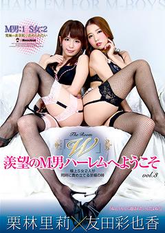 【栗林里莉動画】The-Room-「W」-羨望のM男ハーレムへようこそ-vol.3-M男