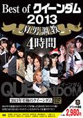 Best of クイーンダム 2013 M男調教 4時間