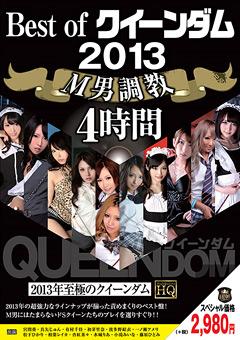 【宮間葵動画】Best-of-クイーンダム-2013-M男調教-4時間-M男
