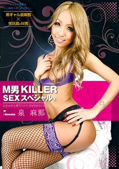 【泉麻那動画】M男-KILLER-SEXスペシャル4-泉麻那-M男