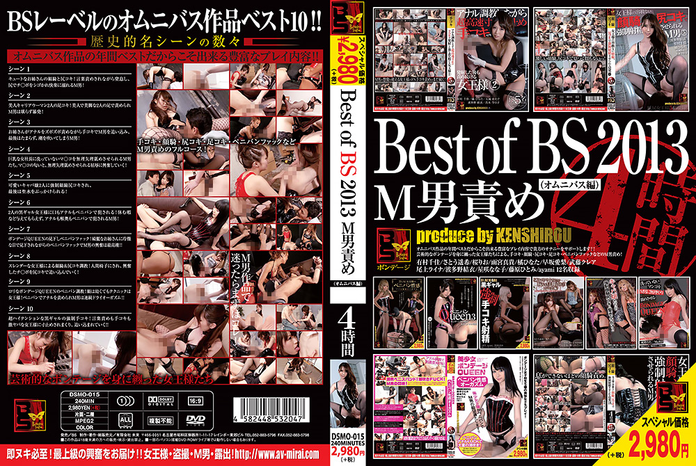 Best of BS 2013 M男責め 4時間 (オムニバス編)のジャケット
