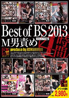 【有村千佳無料 オムニバス】Best-of-BS-2013-M男責め-4時間-(オムニバス編)-M男