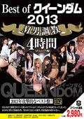 Best of クイーンダム 2013 M男調教 4時間 オムニバス編