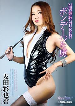 ボンデージの虜 M男調教QUEEN 友田彩也香