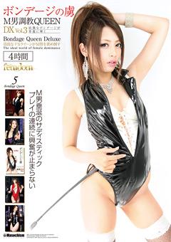 【emuo net】ボンデージの虜-M男調教QUEEN-DX4時間-Vol.3-M男