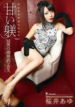 【桜井あゆ動画】甘い躾-M男の理想的エロス-Vol.3-桜井あゆ-M男