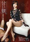 甘い躾 M男の理想的エロス Vol.4 澤村レイコ
