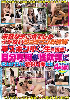 【細川まり動画】未熟なペニスでしかイケないショタコン痴女-4時間-M男