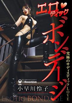 【小早川怜子動画】エロティックボンデージ-小早川怜子-M男