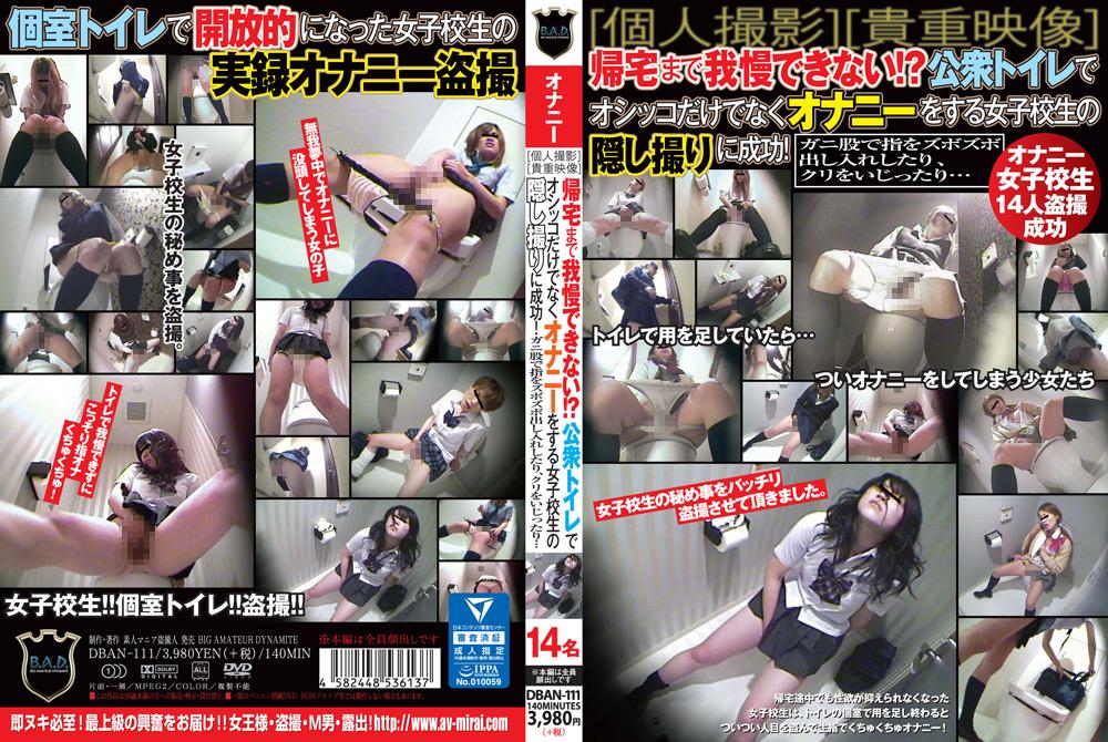 公衆トイレでオナニーをする女子校生の隠し撮りに成功!