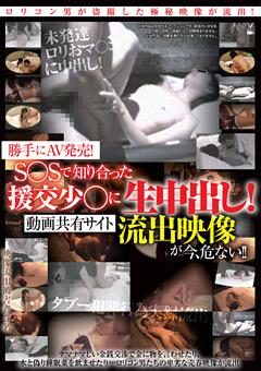 【盗撮動画】勝手にAV発売!-S○Sで知り合った援交少○に生中出し!