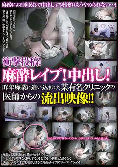 【盗撮動画】衝撃投稿!麻酔レイプ!中出し!