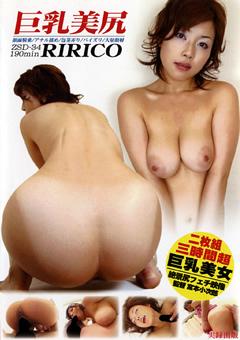 巨乳美尻 RIRICO