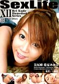 SexLife 012 常夏みかん