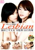 Lesbian 池田こずえ