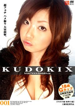 KUDOKIX 001 浜崎りお 大木知沙