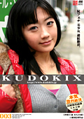 KUDOKIX 003 美咲沙耶 松岡理穂