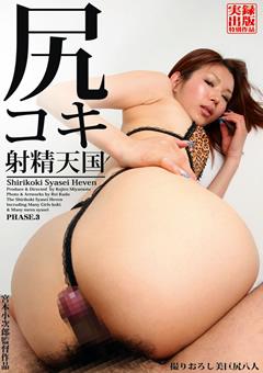 尻コキ射精天国3