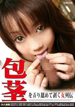 【麻生岬動画】包茎を弄り舐めて剥く女列伝-痴女