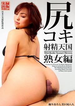 尻コキ射精天国 熟女編