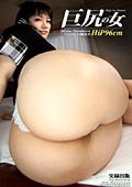 巨尻の女 Hip96cm 白河美夕