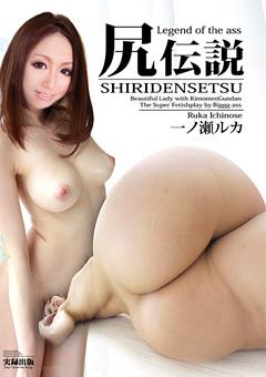 「尻伝説 一ノ瀬ルカ」のパッケージ画像