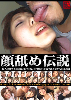 「顔舐め伝説 22人の豪華美女の顔を舐め自慰発射」のパッケージ画像