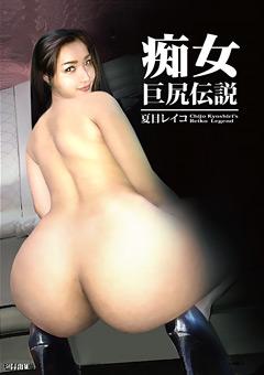 「痴女巨尻伝説 夏目レイコ」のパッケージ画像