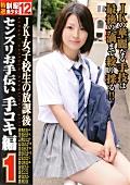 JK・女子校生の放課後 センズリお手伝い 手コキ編1