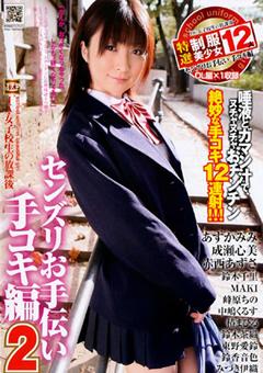 【あすかみみ動画】JK・JKの放課後-センズリお手伝い-手コキ編2-女子校生