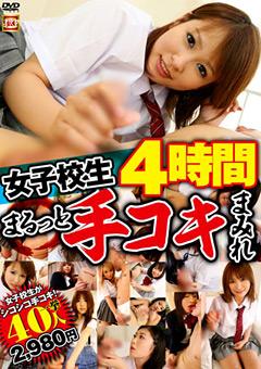【手コキ 女子校生】JK-まるっと手コキまみれ4時間-女子校生