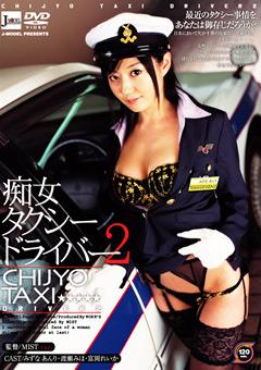 痴女タクシードライバー2