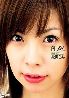 【紋舞らん動画】PLAY-紋舞らん-女優
