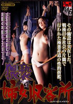 【ささきふう香動画】猥褻婦女収容所-ドラマ