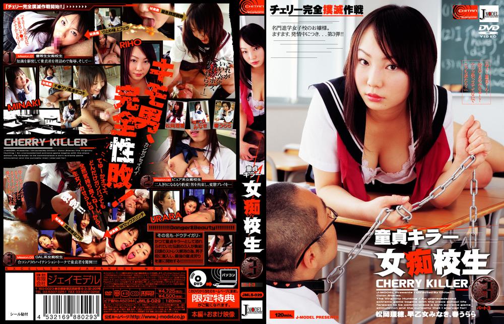 童貞キラー 女痴校生3