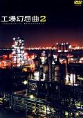 工場幻想曲2